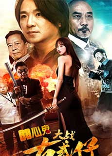 Ma Vui Vẻ: Người Trong Giang Hồ (2018) Ghost Lakes: Young And Dangerous (2018)