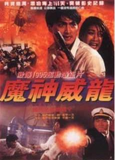 Mãnh Hổ Uy Long (1995)