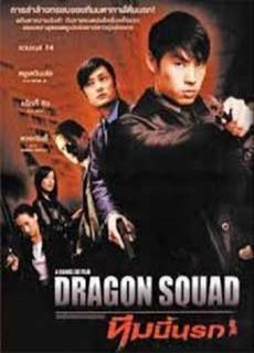Mãnh Long - Thần Long Đặc Cảnh (2005)