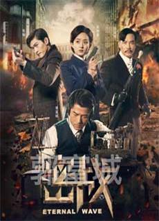 Mật Chiến (2017)