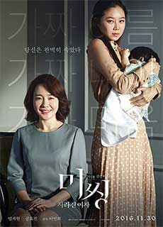 Mất Tích Bí Ẩn (2016) Missing: Lost Woman (2016)