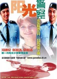 Mặt Trời Và Cảnh Viên (1999)
