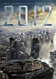 Năm Đại Họa (2009)