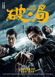Náo Loạn (2017)