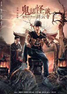 Ngôi Chùa Ma (2017)