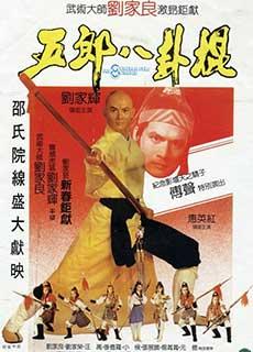 Ngũ Lang Bát Quái Côn (1984) The 8 Diagram Pole Fighter (1984)