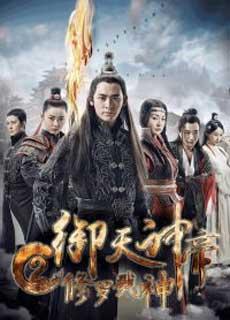 Ngự Thiên Thần Đế 2: Tu La Lục Thần (2018)