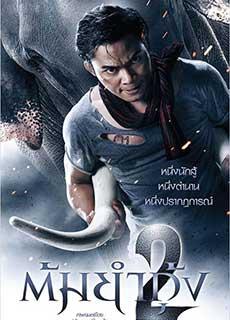 Người Bảo Vệ 2 (2013) The Protector 2 (2013)
