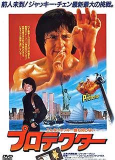 Người Bảo Vệ - Vệ Nhân - Uy Long Mãnh Thám (1985) The Protector (1985)