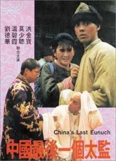 Người Giám Thị Cuối Cùng (1988)