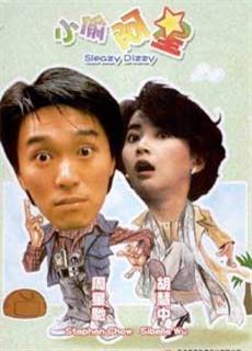 Người Mộng Mơ - Mơ Mộng Giang Hồ (1990)
