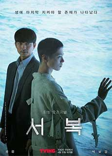 Người Nhân Bản (2021) Seobok (2021)