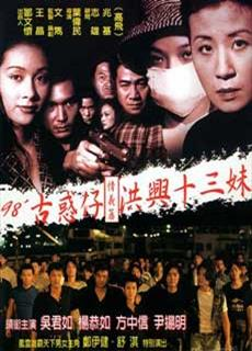 Người Trong Giang Hồ: Hồng Hưng Thập Tam Muội (1998) - Young And Dangerous: Portland Street Blues (1998) - Xem phim hay 247 - Website xem phim miễn phí tốt nhất