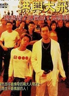 Người Trong Giang Hồ: Hồng Hưng Đại Ca Phi (1999) - Young And Dangerous: The Legendary Tai Fei (1999) - Xem phim hay 247 - Website xem phim miễn phí tốt nhất
