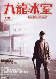 Người Trong Giang Hồ: Cửu Long Băng Thất (2001) - Young And Dangerous: Goodbye Mr Cool (2001) - Xem phim hay 247 - Website xem phim miễn phí tốt nhất