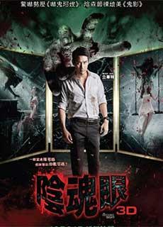 Nhà Ngoại Cảm (2013)
