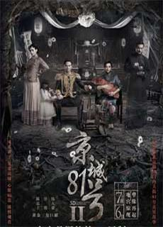 Nhà Số 81 Kinh Thành 2 (2017)