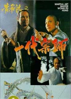 Nhất Đại Tôn Sư Hoàng Phi Hồng (1992)