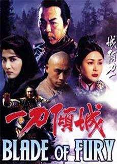 Nhất Đao Khuynh Thành (1993)
