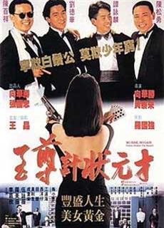 Nhất Kế Nhì Tài (1990)
