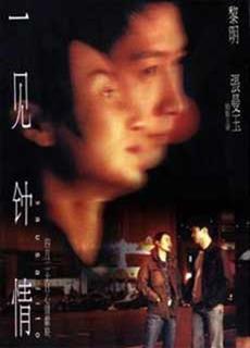 Nhất Kiến Chung Tình (2000)