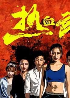 Nhiệt Huyết Võ Đạo (2017)