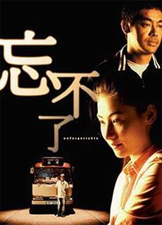 Nhớ Mãi Cuộc Tình (2003)