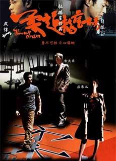 Nhu Đạo Long Hổ Bang (2004) Throw Down (2004)