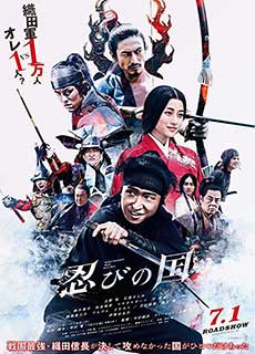 Ninja Đối Đầu Samurai (2017) Mumon: The Land Of Stealth ( 2017 )