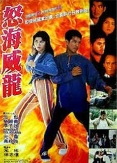Nộ Hải Uy Long (1995) Tough Beauty And The Sloppy Slop (1995)
