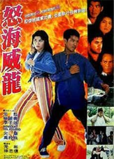 Nộ Hải Uy Long (1995)