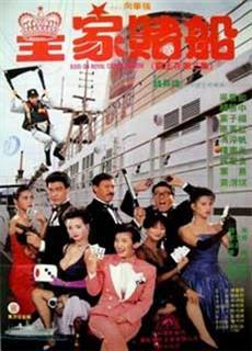 Nữ Bá Vương 3 (1990)