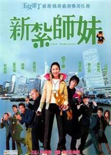 Nữ Cảnh Sát Mới Ra Trường (2000)