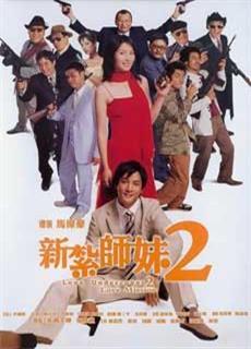 Nữ Cảnh Sát Mới Ra Trường 2 (2003)