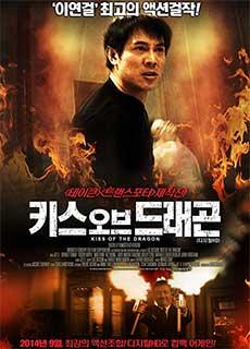 Nụ Hôn Của Rồng (2001) Kiss Of The Dragon (2001)