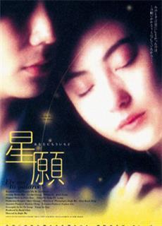 Nước Mắt Của Trời (1999)