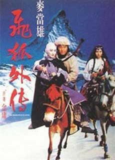 Phi Hồ Truyền Kỳ (1993)
