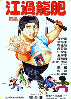 Phì Long Quá Giang (1978) Enter The Fat Dragon (1978)