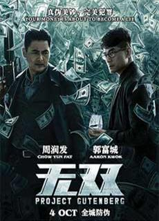Phi Vụ Tiền Giả (2018) Project Gutenberg (2018)