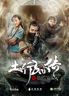 Phong Ma Ký (2018) The Legend Of Earth Traveler Sun (2018)
