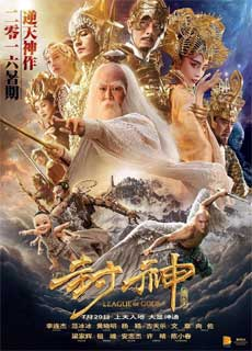Phong Thần Bảng (2016)