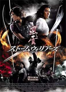 Phong Vân 2: Nhập Ma Tử Chiến (2009)
