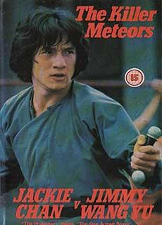 Phong Vũ Song Lưu Tinh (1976) The Killer Meteors (1976)