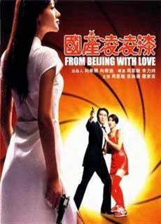 Quốc Sản 007 (1994)