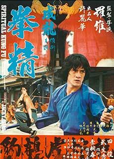 Quyền Tinh (1978) - Spiritual Kungfu (1978) - Xem phim hay 247 - Website xem phim miễn phí tốt nhất
