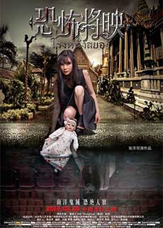 Rạp Phim Ma (2016) Fear Is Coming (2016)