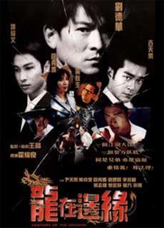 Rồng Tại Biên Duyên (1999)