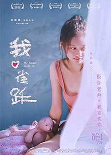 Rung Động Đầu Đời (2016) - My Heart Leaps Up (2016) - Xem phim hay 247 - Website xem phim miễn phí tốt nhất