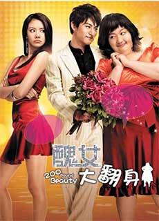 Sắc Đẹp Ngàn Cân (2006) 200 Pounds Beauty (2006)