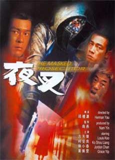 Dạ Xoa (1999) The Masked Prosecutor (1999)